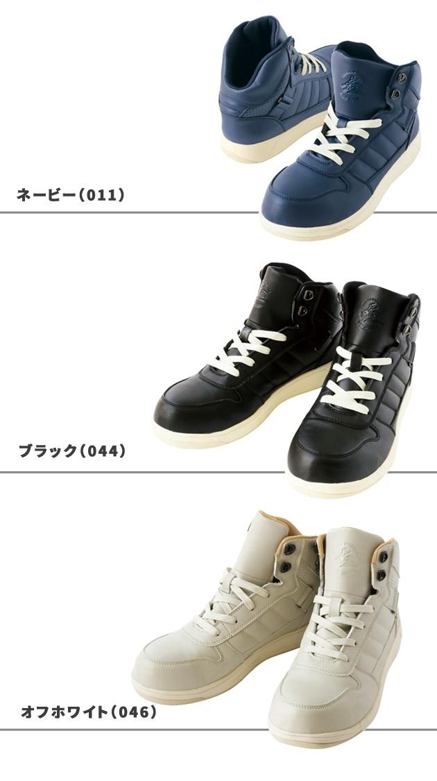 自重堂|安全靴|Z-DRAGON S1153