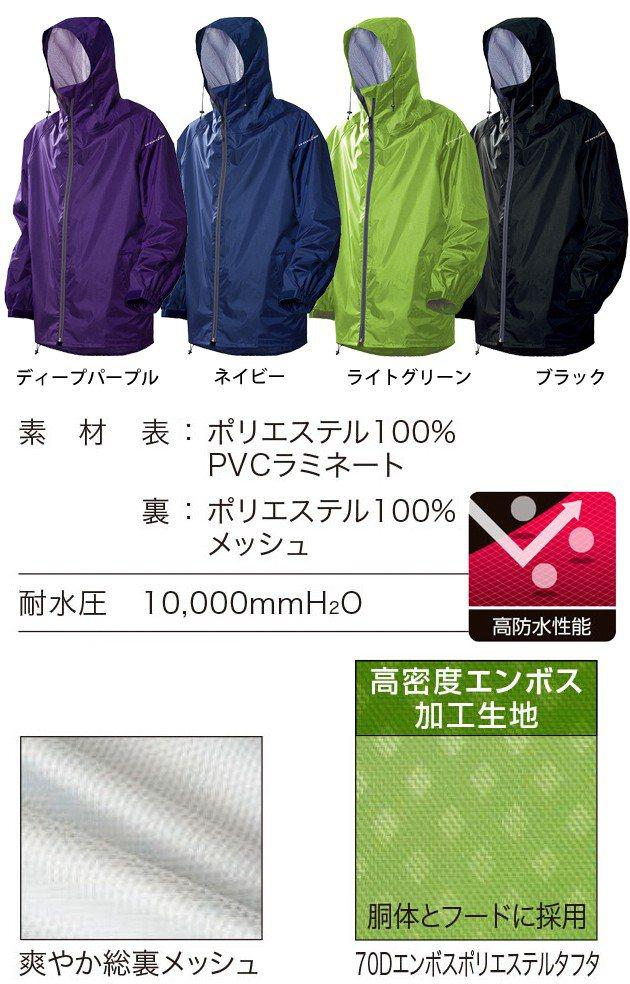 MAKKU|マック|レインコートレインウェア合羽| レイントラックジャケット / AS-900