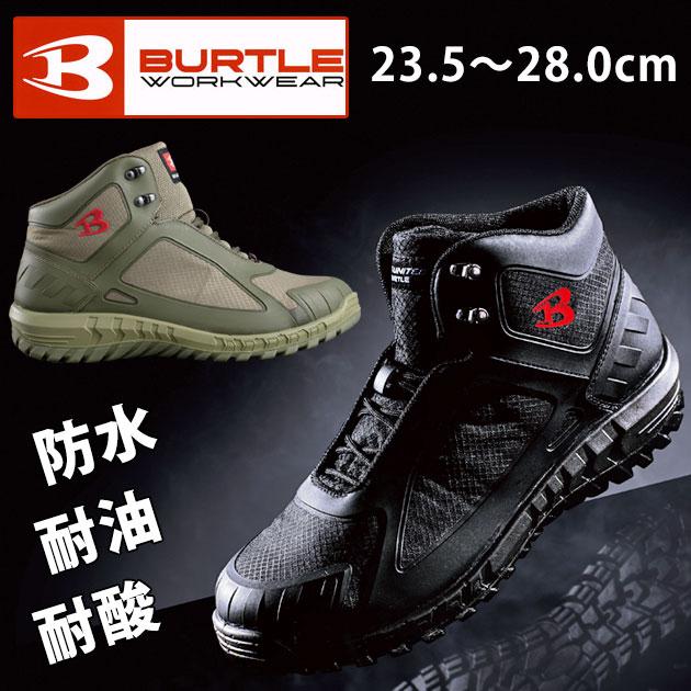 BURTLE|バートル|安全靴|SAFETY FOOTWEAR 812