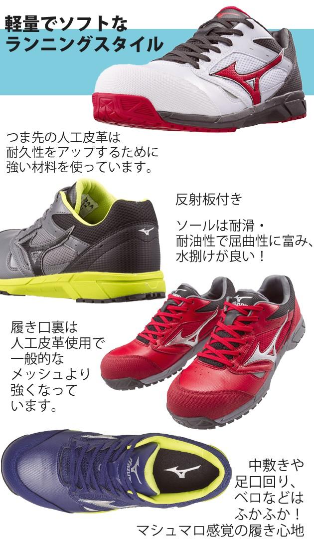 MIZUNO|ミズノ|安全靴| C1GA1700 ミズノプロテクティブスニーカー ALMIGHTY LS