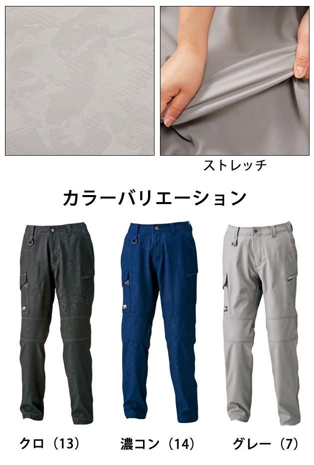 寅壱|通年作業服|カーゴパンツ 2820-219