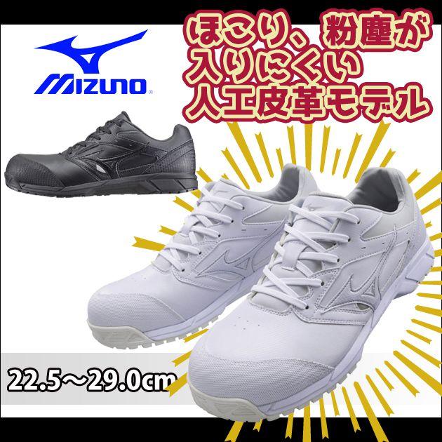 MIZUNO(ミズノ)|安全靴|C1GA1710 プロテクティブスニーカー ALMIGHTY CS(紐タイプ)