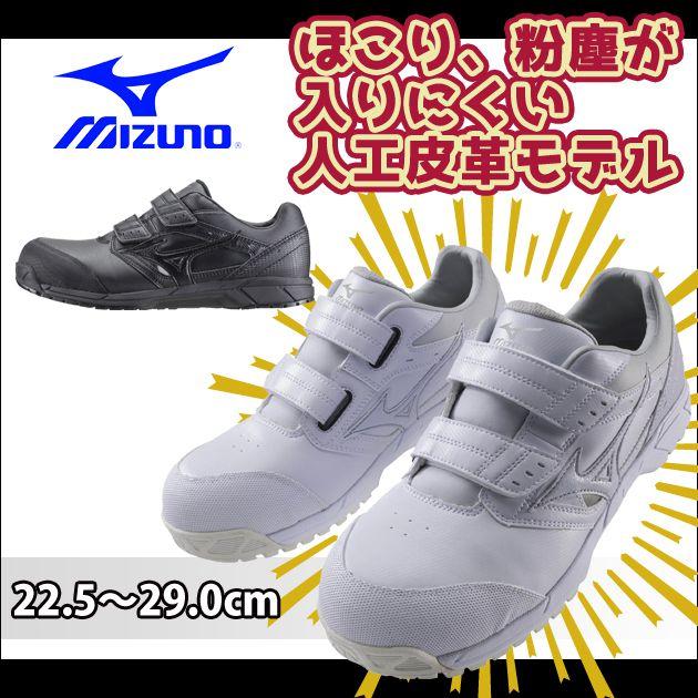 MIZUNO(ミズノ)|安全靴|C1GA1711 プロテクティブスニーカー ALMIGHTY CS(マジックタイプ)