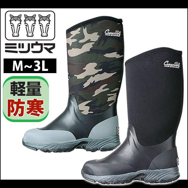 ミツウマ 防寒長靴 シーザーウルフ NO.2008MU