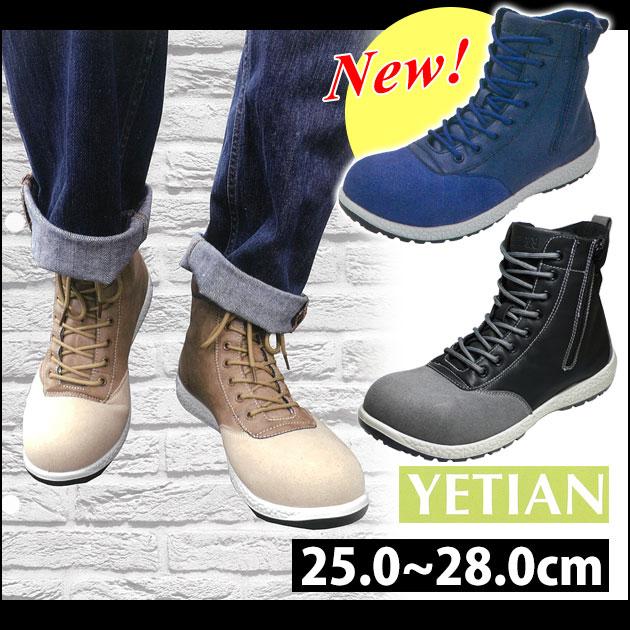 イエテン|安全靴|ワークブーツ N6060