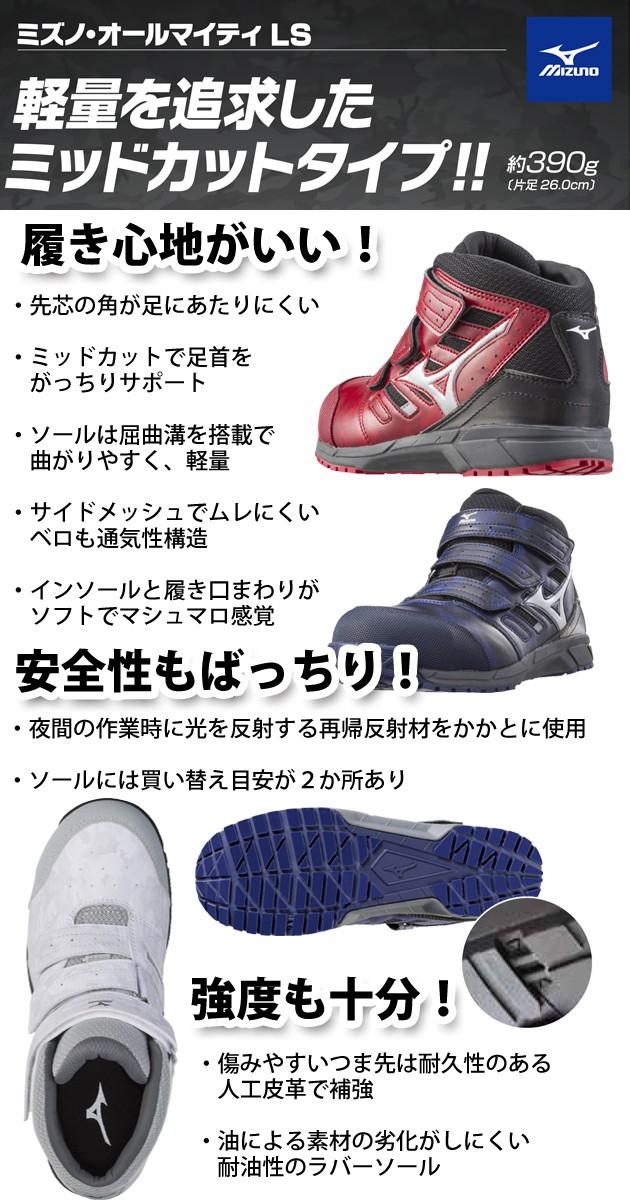 ミズノ(MIZUNO)|安全靴|C1GA1802 プロテクティブスニーカー オールマイティLS