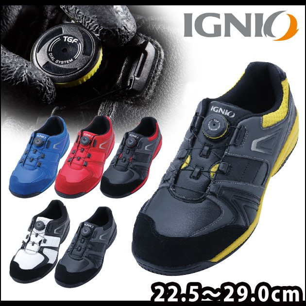 IGNIO|イグニオ|安全靴|セーフティシューズ IGS1027TGF