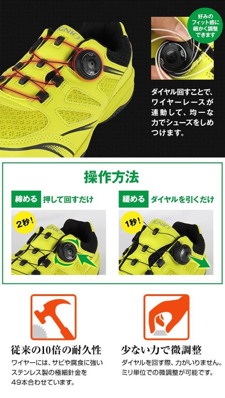IGNIO|イグニオ|安全靴|セーフティシューズ IGS1057TGF