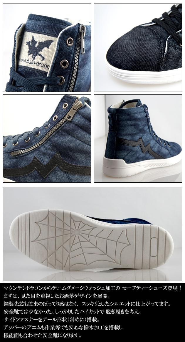 mountain dragon|マウンテンドラゴン|安全靴|セーフティーシューズ MD-001