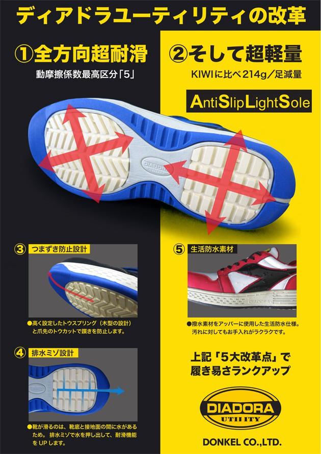 DIADORA|ディアドラ|安全靴|GREBE(グレーブ) GR-211・GR-312