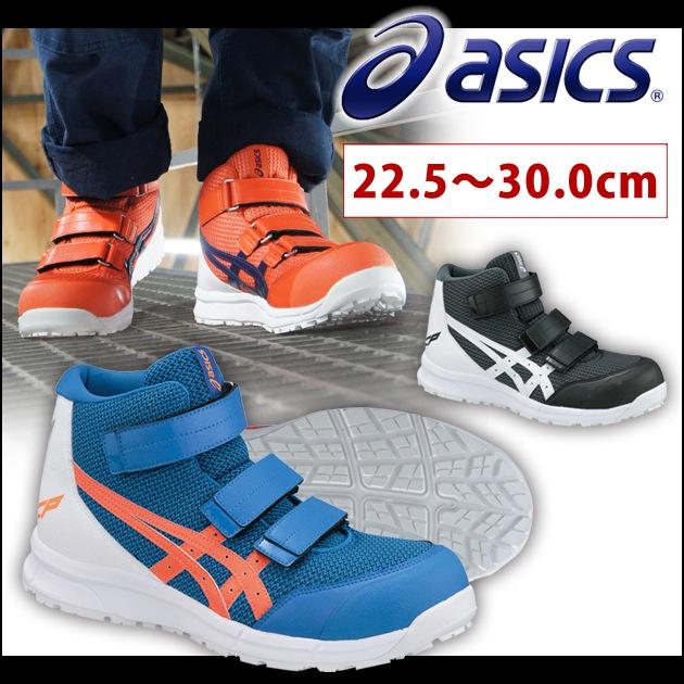 asics|アシックス|安全靴|ウィンジョブ CP203 FCP203