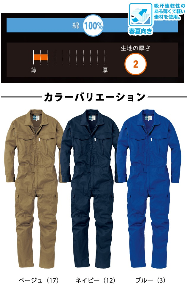 GRACE ENGINEER`S|グレイスエンジニアーズ|春夏作業服|サマーコットンツイル長袖ツナギ GE-227