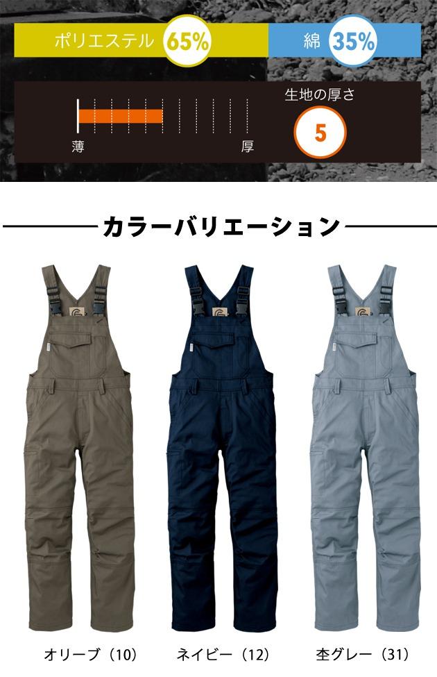 GRACE ENGINEER`S|グレイスエンジニアーズ|春夏作業服|サロペット GE-157