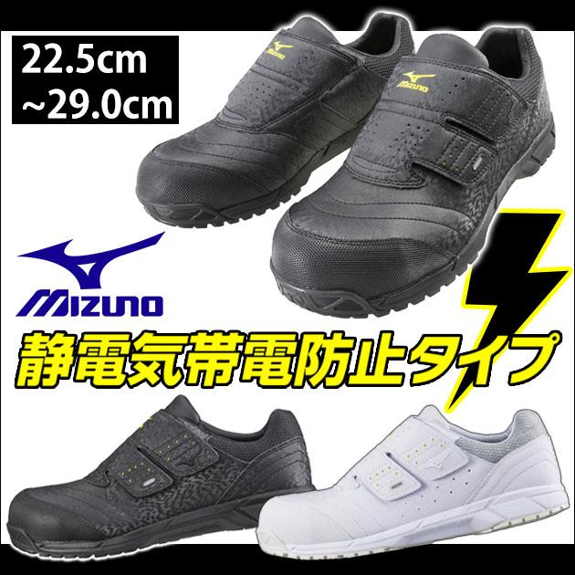 ミズノ(MIZUNO)|安全靴|プロテクティブスニーカー オールマイティAS C1GA1811