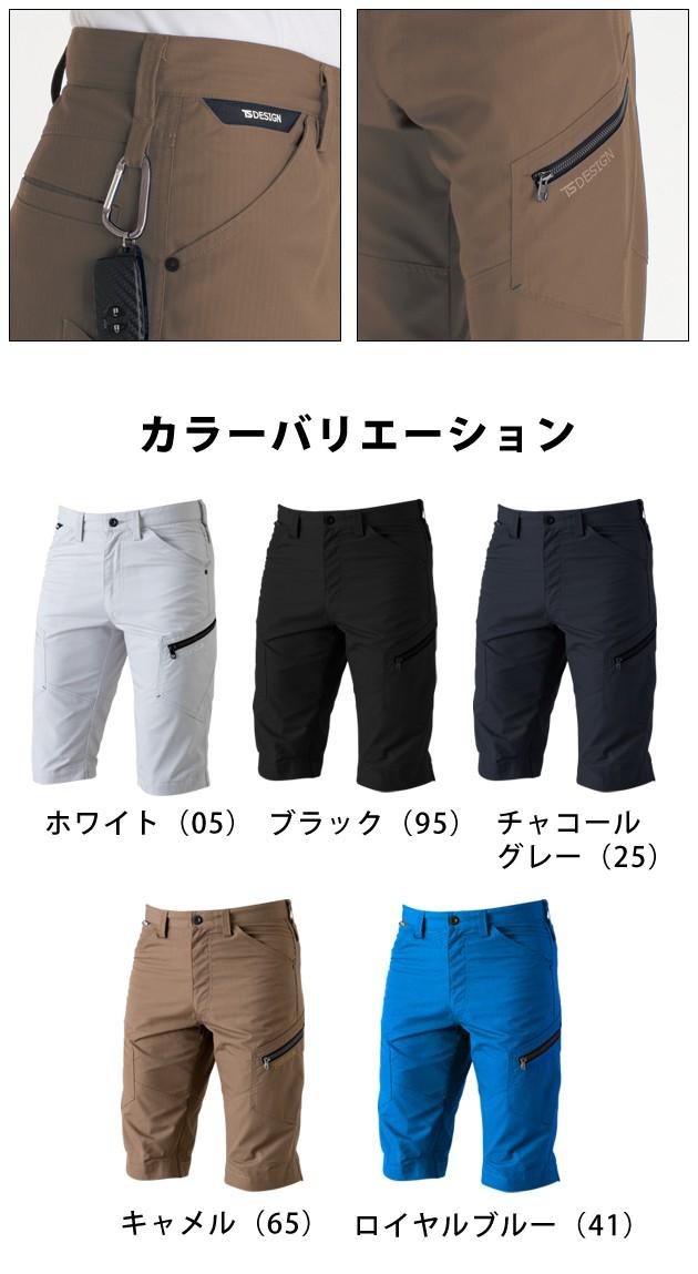 TSDESIGN|藤和|春夏作業服|RIP STOP メンズカーゴショートパンツ 61145