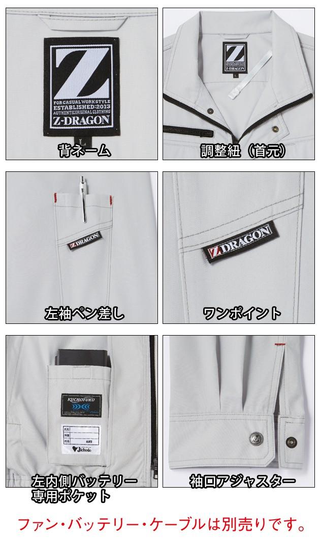 自重堂|春夏作業服|Z-DRAGON 空調服長袖ブルゾン 74010