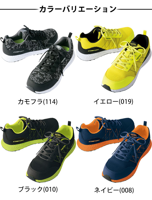 TULTEX|タルテックス|安全靴|セーフティシューズ AZ-51653
