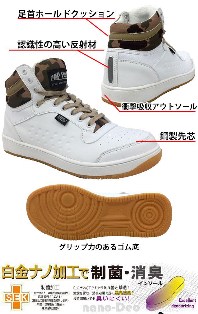 喜多|安全靴|セーフティスニーカー MG-5670