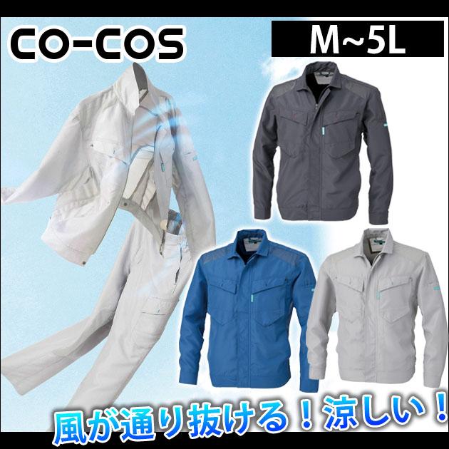 CO-COS|コーコス|春夏作業服|長袖ブルゾン 512