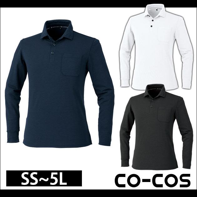 CO-COS|コーコス|春夏作業服|ストレッチボタンダウン長袖ポロ A-248