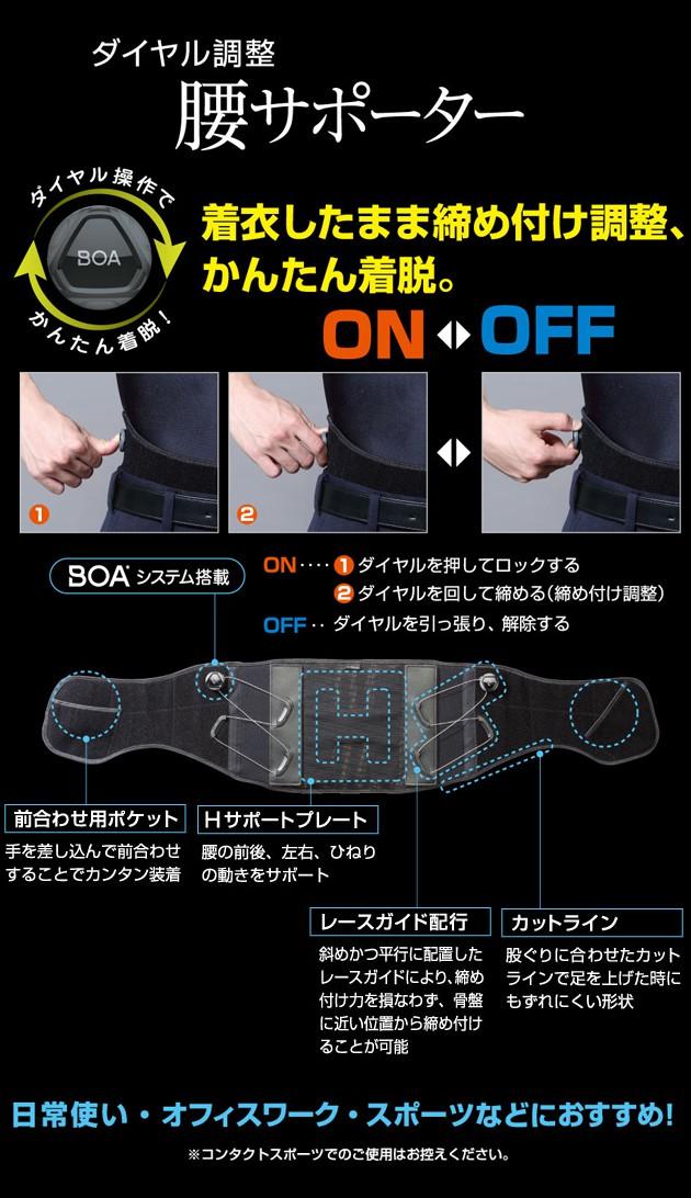 ミズノ|通年作業服|BOAシステム搭載 ダイヤル調整腰サポーター C2JS8180