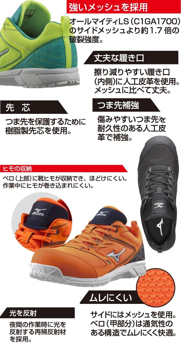 ミズノ|安全靴|プロテクティブスニーカー オールマイティVS F1GA1803