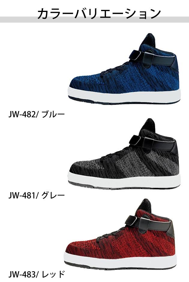 おたふく|安全靴|ジョーマーベリックファインニット ミドルカット JW-483 JW-481 JW-482