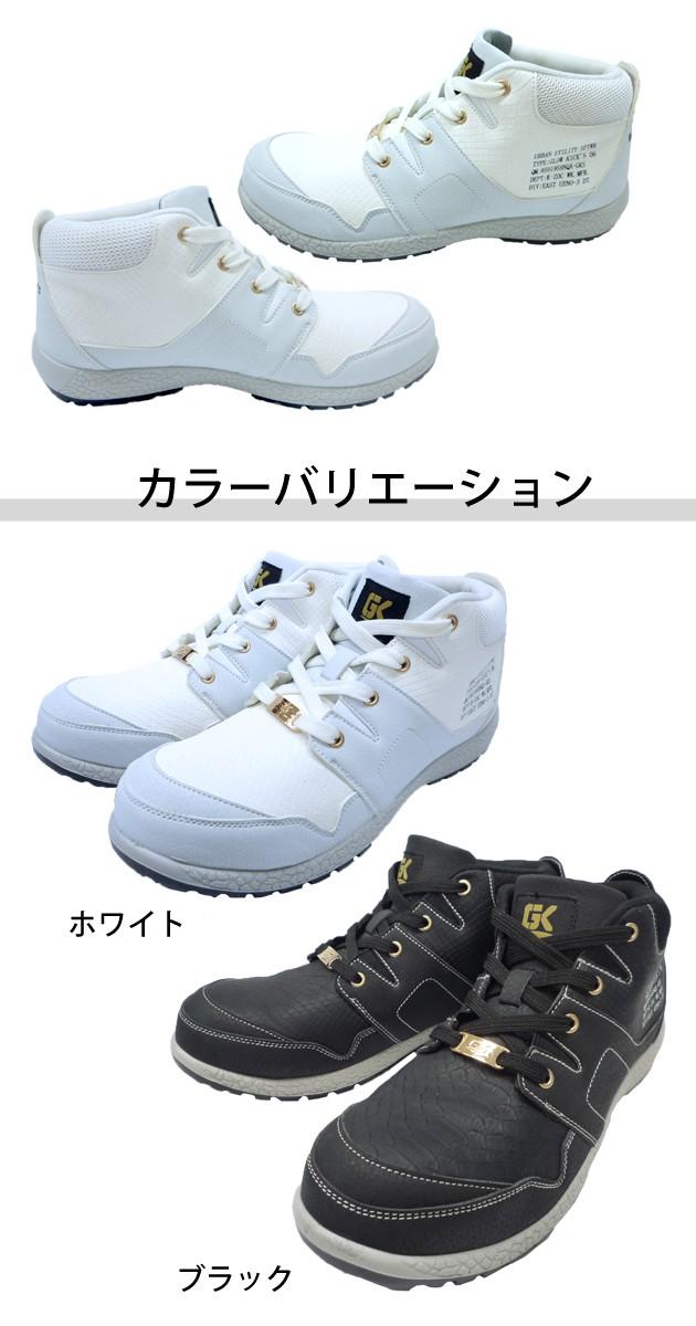 K-ZOC|ケイゾック|安全靴|セーフティミッド(ヒモ) GKS-06