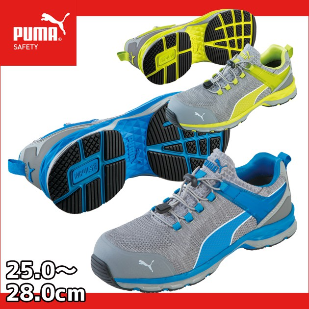 PUMA|プーマ|安全靴|XCITE 2.0(エキサイト2.0) 64.227.0 64.231.0