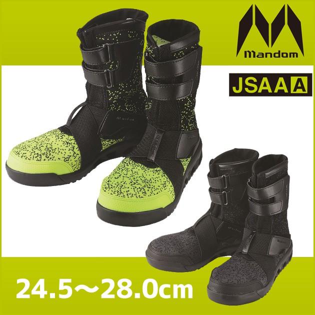 丸五|安全靴|マンダムニットHigh #004