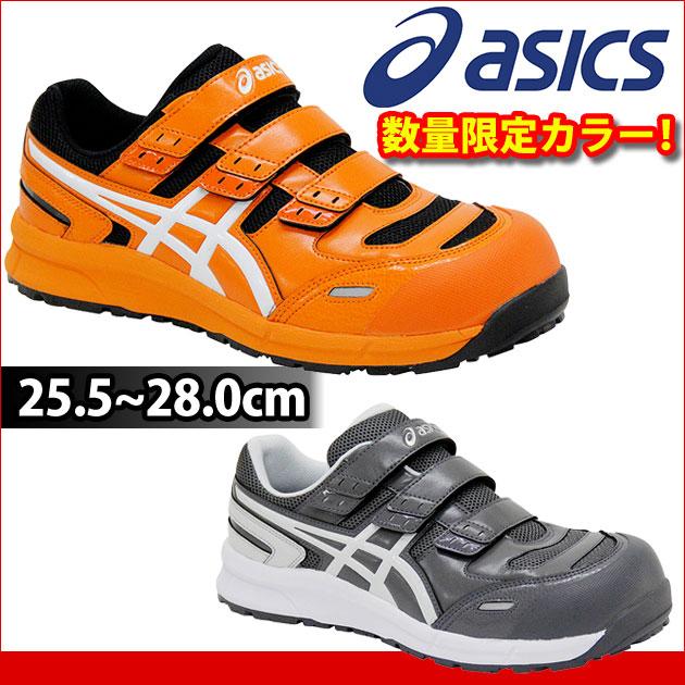 9/18より順次発送予定 asics|アシックス|安全靴|ウィンジョブ CP102 数量限定色 FCP102