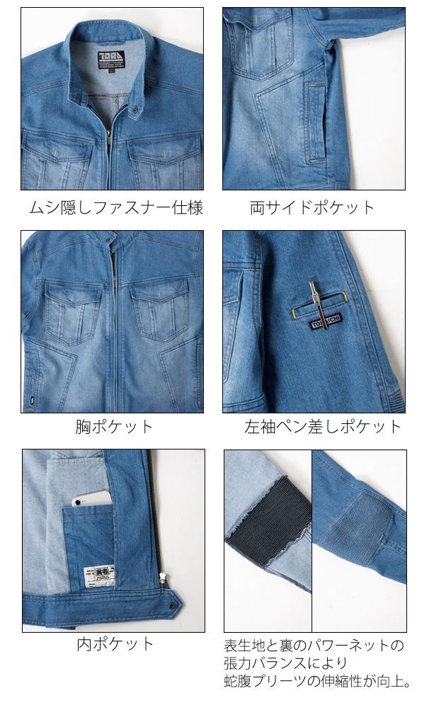 寅壱|通年作業服|デニム蛇腹ライダースジャケット 8960-554