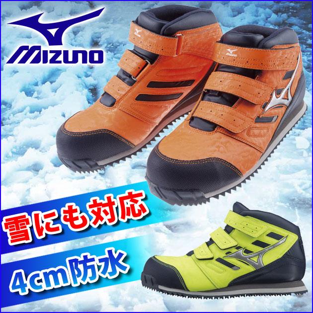 MIZUNO|ミズノ|安全靴|F1GA1804 ミズノプロテクティブスニーカー ALMIGHTY WT