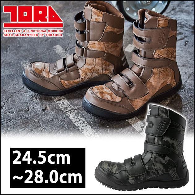 寅壱|安全靴|長マジック(カモフラキルト柄) 0283-961