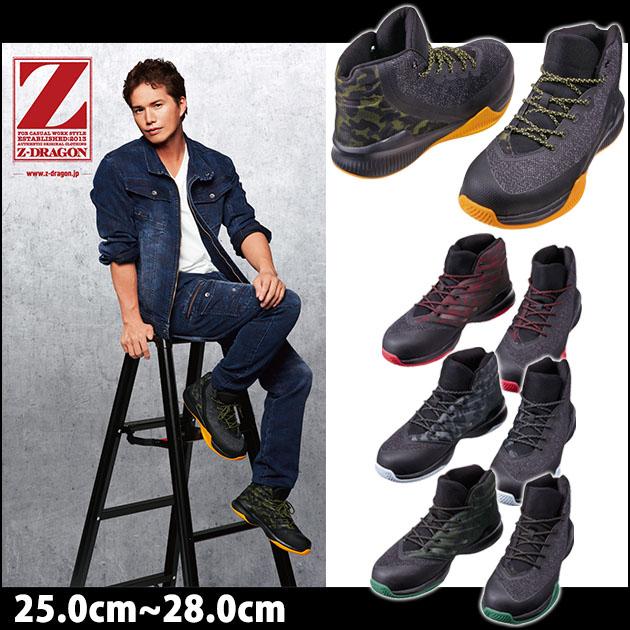 自重堂|安全靴|Z-DRAGON セーフティシューズ S6183