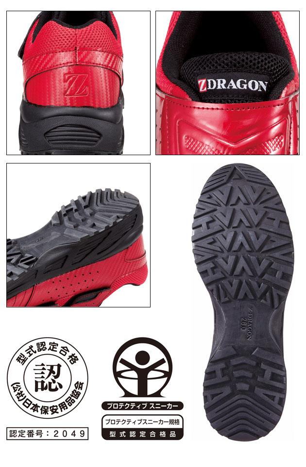自重堂|安全靴|Z-DRAGON セーフティシューズ S8182