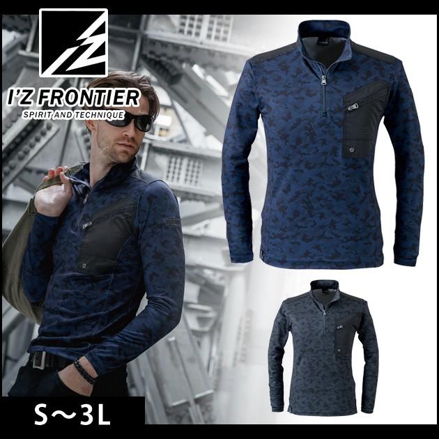 アイズフロンティア|春夏作業服|ハイブリッド長袖ジップアップシャツ 706