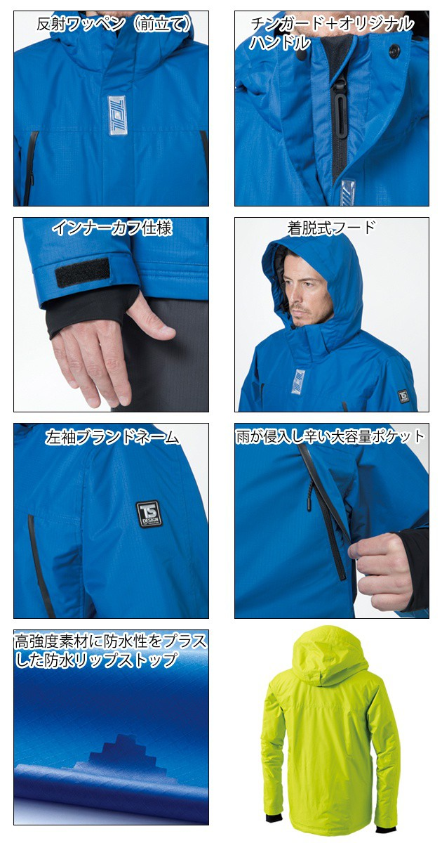 TSDESIGN|藤和|秋冬作業服|防水防寒ライトウォームジャケット 8127