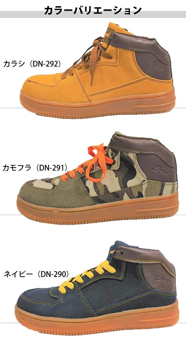 GDJAPAN|ジーデージャパン|安全靴|カジュアルシューズ DN-290 DN-292 DN-291