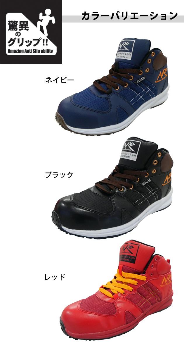 日進ゴム|安全靴|HyperV プロテクティブスニーカー(ミドルカット) #906MG