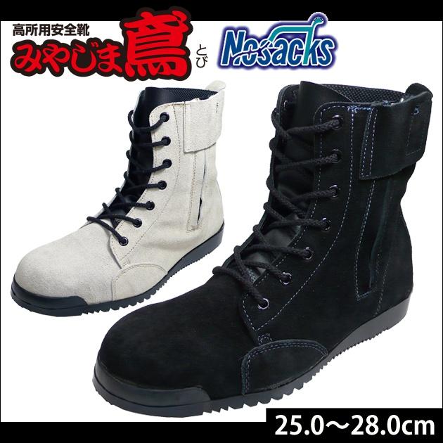 ノサックス|安全靴|みやじま鳶 勝色 琥珀色 千歳緑色 N4010 N4020 N4030