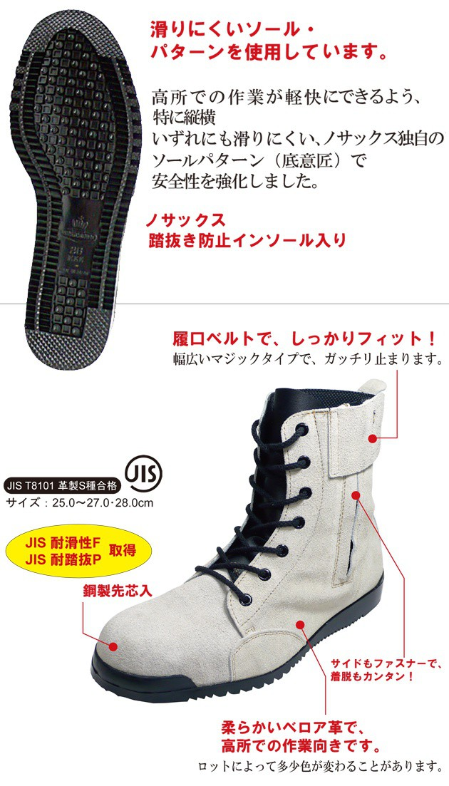 Nosacks|ノサックス|安全靴|みやじま鳶 N4500 N4510
