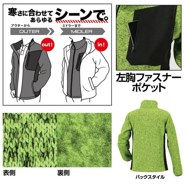 カジメイク 秋冬作業服 ニットジャケット 8300