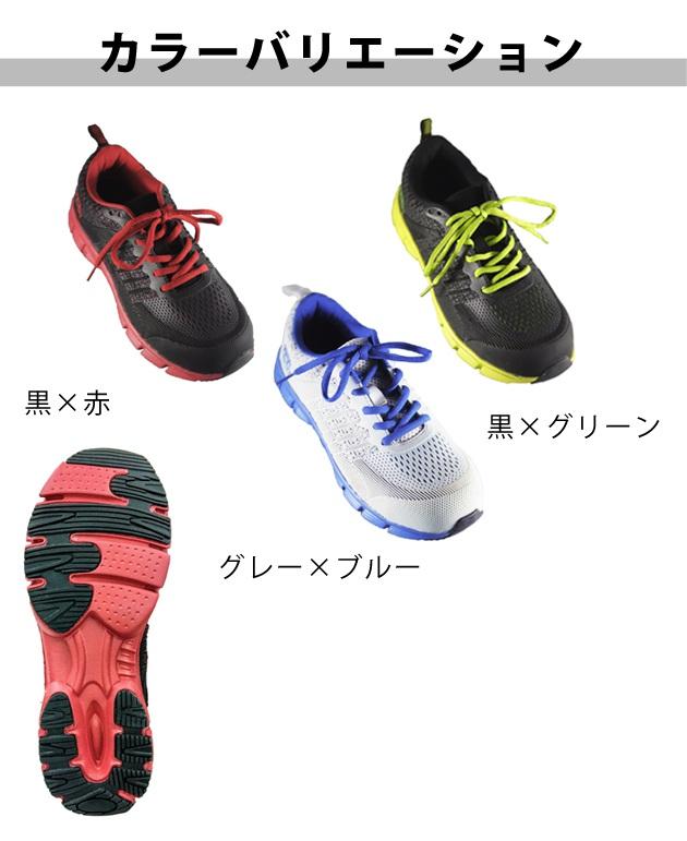 富士手袋工業|安全靴|ROUTE66 セーフティスニーカー 66-30