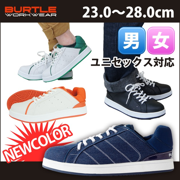 BURTLE|バートル|安全靴|セーフティフットウエア 804