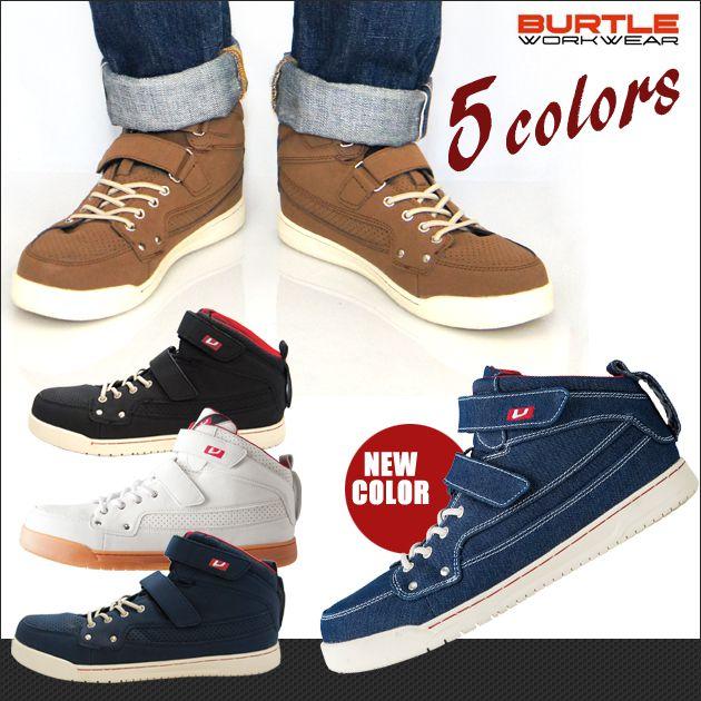 バートル安全靴