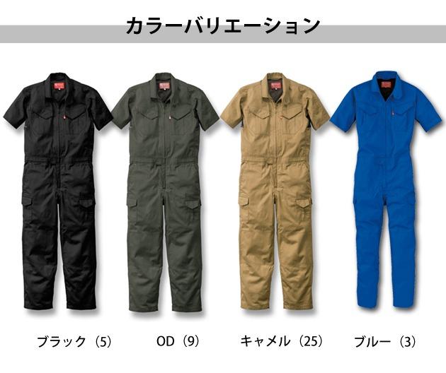 GRACE ENGINEER`S|グレースエンジニアーズ|春夏作業服|スタイリッシュ カジュアル半袖ツナギ GE-629