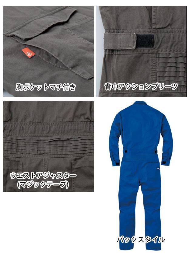 GRACE ENGINEER`S|グレースエンジニアーズ|通年作業服|スタイリッシュ カジュアルツナギ GE-912