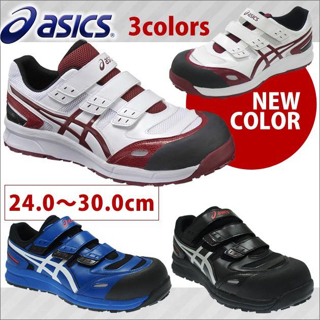 アシックス|安全靴|ウィンジョブ CP102 FCP102