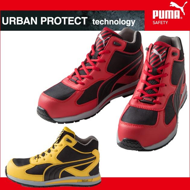 PUMA|安全靴|PUMA Fulltwist フルツイストミッド 63.201.0 63.202.0